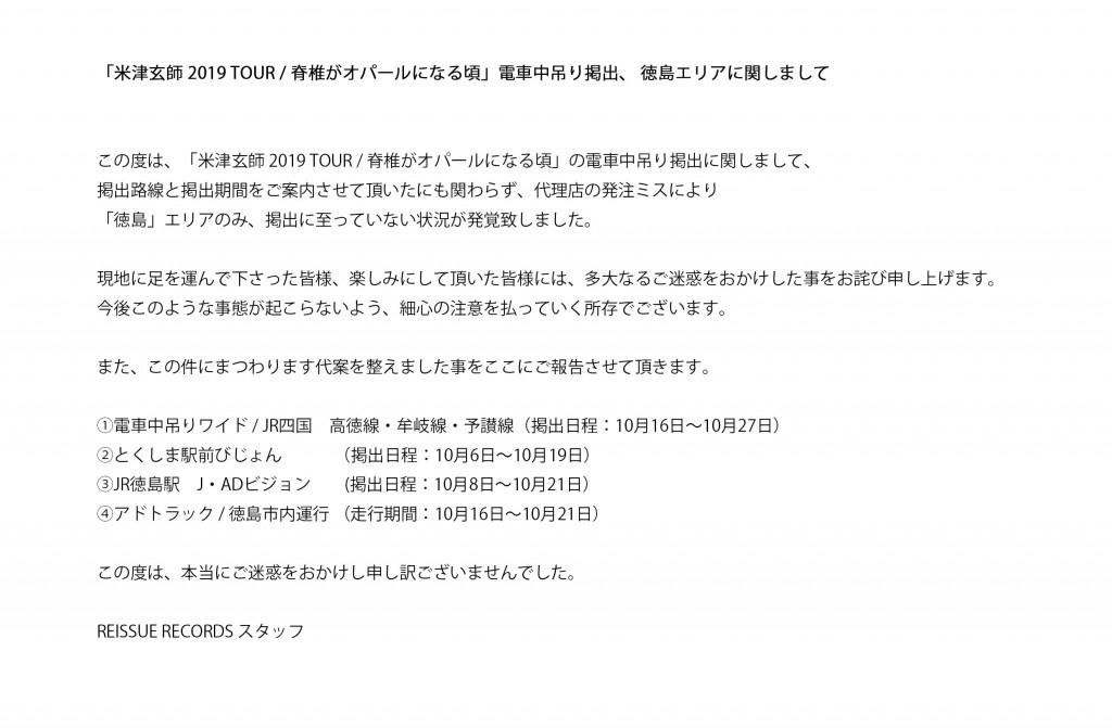 Tokushima_daian2