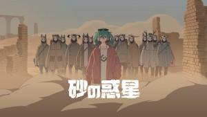砂の惑星_samunail