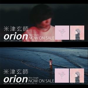 orion_spot